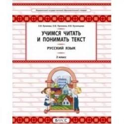 Русский язык. 2 класс. Учимся читать и понимать текст