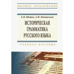 Историческая грамматика русского языка. Учебное пособие