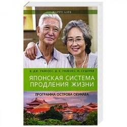 Японская система продления жизни. Программа острова Окинава. Секреты страны восходящего солнца