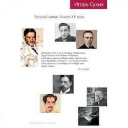 Русский канон: Книги ХХ века