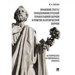 Правовой статус священников Русской Православной Церкви и Римско-Католической Церкви: исторические и современные аспекты