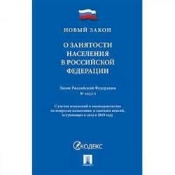О занятости населения в Российской Федерации. Закон Российской Федерации № 1032-1