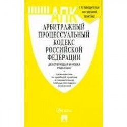 Арбитражный процессуальный кодекс Российской Федерации (действующая и новая редакции) + Путеводитель по судебной