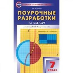 Поурочные разработки по алгебре. 7 класс. К учебнику Ю.Н. Макарычева. ФГОС