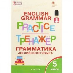 Английский язык. 5 класс. Грамматический тренажер