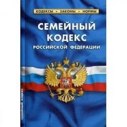 Семейный кодекс Российской Федерации. По состоянию на 20 января 2019 года