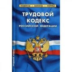 Трудовой кодекс Российской Федерации. По состоянию на 20 января 2019 года