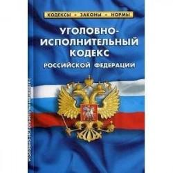 Уголовно-исполнительный кодекс Российской Федерации. По состоянию на 20 января 2019 года