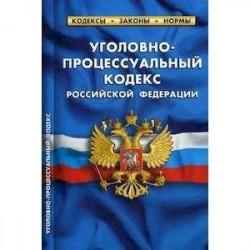 Уголовно-процессуальный кодекс Российской Федерации. По состоянию на 20 января 2019 года