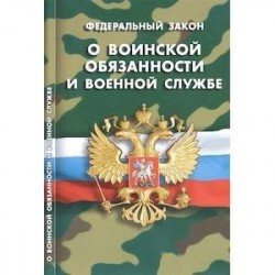 Федеральный закон 'О воинской обязанности и военной службе'