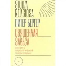 Священная завеса. Элементы социологической теории религии