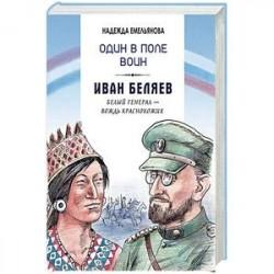 Один в поле воин. Иван Беляев. Белый генерал - вождь краснокожих