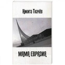 Мама Евразия