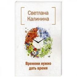 Времени нужно дать время