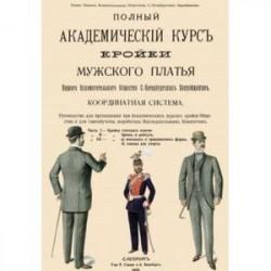 Полный Академический курс кройки мужского платья