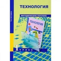 Технология. 1 класс. Методическое пособие. ФГОС