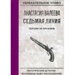 Погоня за оружием