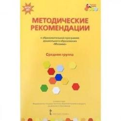 Методические рекомендации к программе дошкольного образования 'Мозаика'. Средняя группа. ФГОС ДО