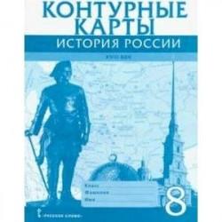 История России XVIII век. 8 класс. Контурные карты