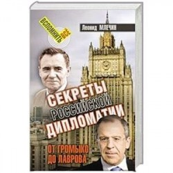 Секреты российской дипломатии. От Громыко до Лаврова