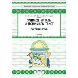 Русский язык. 1 класс. Учимся читать и понимать текст