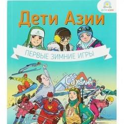 Дети Азии.Первые зимние игры
