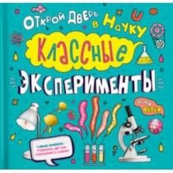 Классные эксперименты для детей. Открой дверь в науку