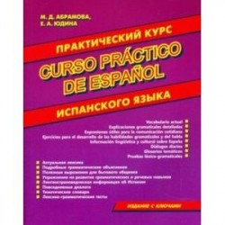 Практический курс испанского языка