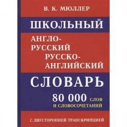 Школьный англо-русский словарь. 80 000 слов с двухсторонней транскрипцией