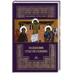 Последование Страстей Господних. Богослужения Великого четверга, Великой пятницы и Великой субботы