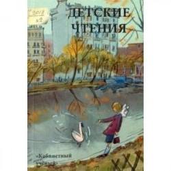 Детские чтения. Выпуск 14