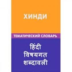 Хинди. Тематический словарь