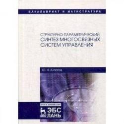 Структурно-параметрический синтез многосвязных систем управления