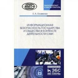 Информационная безопасность государства и общества в контексте деятельности СМИ