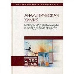 Аналитическая химия. Методы идентификации и определения веществ. Учебник