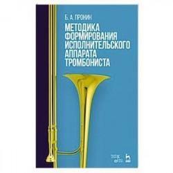 Методика формирования исполнительского аппарата тромбониста. Учебное пособие