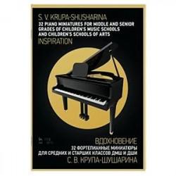 32 фортепианные миниатюры для средних и старших классов ДМШ и ДШИ. 'Вдохновение'. Ноты