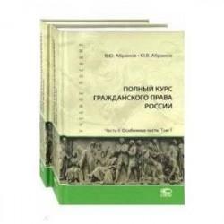 Полный курс гражданского права России. Часть II. Особенная часть. Комплект. В 2-х томах