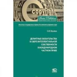 Деликтные обязательства в сфере интеллектуальной собственности в международном частном праве
