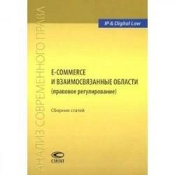 E-commerce и взаимосвязанные области (правовое регулирование). Сборник статей