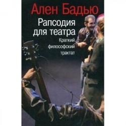 Рапсодия для театра. Краткий философский трактат