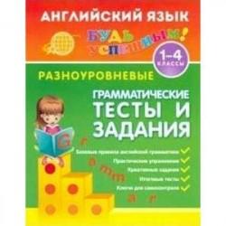 Английский язык. 1-4 классы. Разноуровневые грамматические тесты и задания