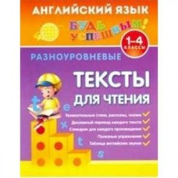Английский язык. 1-4 классы. Разноуровневые тексты для чтения