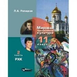 Русская художественная культура. 11 класс. В 2-х частях. Часть 2. ФГОС