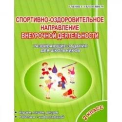 Спортивно-оздоровительное направление внеурочной деятельности 2 класс