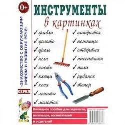 Наглядное пособие для педагогов, логопедов, воспитателей и родителей