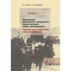 Приказываю решительно прекратить представление таких разведсводок… Разведывательные сводки 5-го Управления НКО СССР за