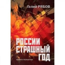 России страшный год… Сокрытие, поиски и обнаружение останков Царской Семьи