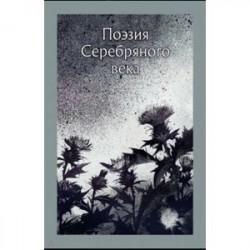 Поэзия серебряного века. Сборник