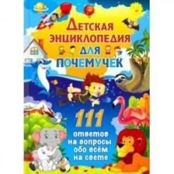 Детская энциклопедия для почемучек. 111 ответов на вопросы обо всем на свете